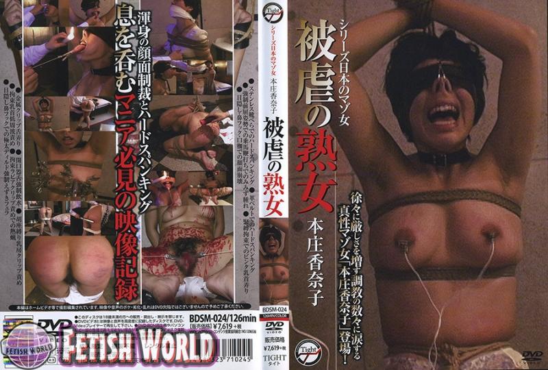 BDSM-024 シリーズ日本のマゾ女 被虐の熟女 本庄香奈子 Aunt 縛り 大洋図書 魁s e Hook Rape