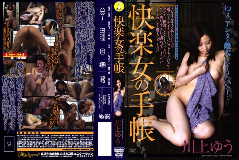 CAOH-005 Kawakami Yuu (川上ゆう) 快楽女の手帳 Hotaruika