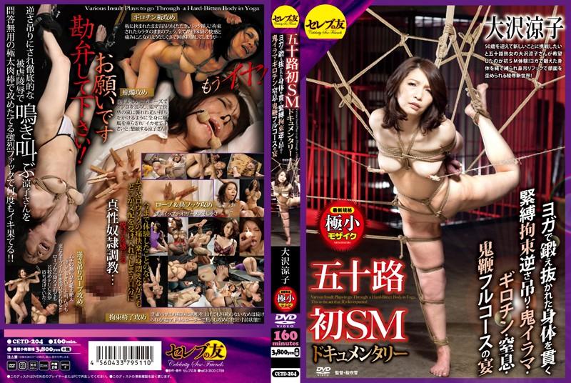 CETD-204 Oosawa Ryouko (大沢涼子) 五十路初SMドキュメンタリー  Serebu No Tomo