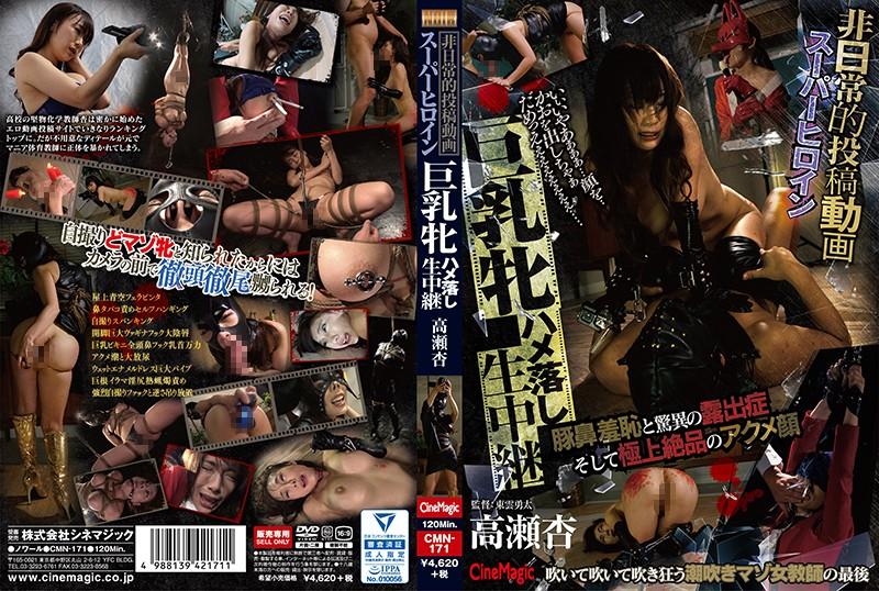 CMN-171 Takase An (高瀬杏) 非日常的投稿動画スーパーヒロイン 巨乳牝ハメ落し生中継 企画 SM Cum Post
