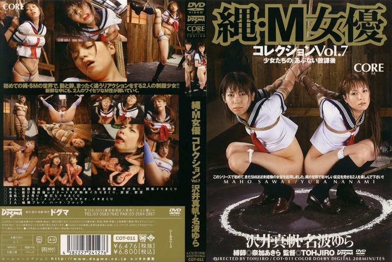 COT-011 縄・M女優コレクション  7 TOHJIRO Maho Sawa SM Tied
