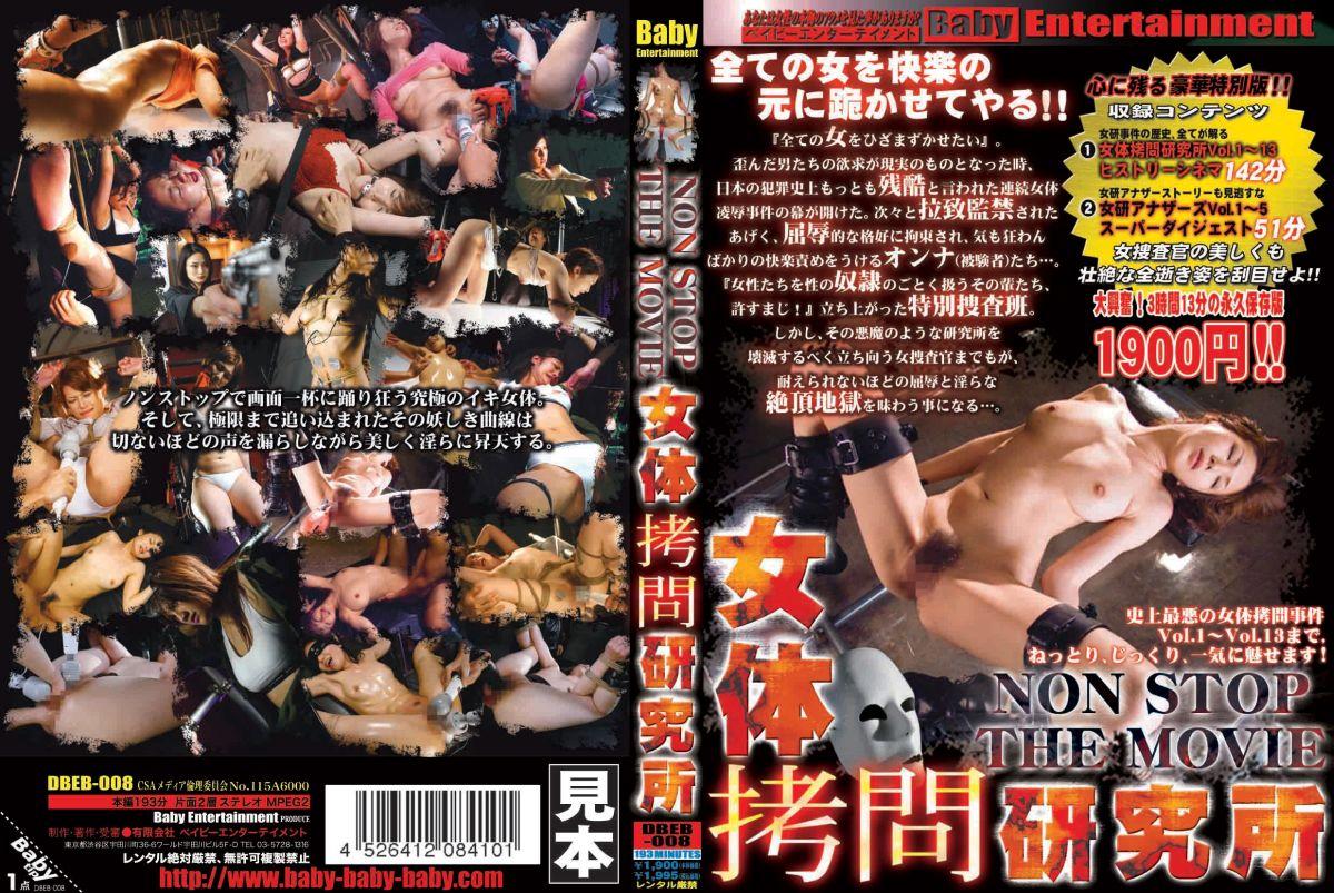 DBEB-008 B Kuroki Mai (黒木麻衣(花野真衣)) NON STOP THE MOVIE 女体拷問研究所 凌辱 企画 Other Humiliation