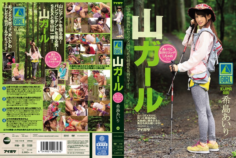 IPZ-694 In Mountain Girl Airi And Your Outside Is Etchishi Chao Nozomi-to Airi
