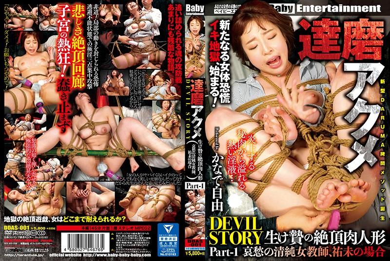 DDAS-001 Kanade Jiyuu (かなで自由) 達磨アクメ DEVIL STORY 生け贄の絶頂肉人形 . 145分 Female Teacher