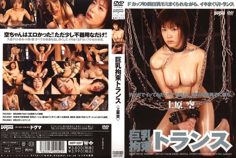 DDT-157 巨乳拘束トランス 上原空 2007/01/19 C~Fカップ Scat ドグマ 凌辱 Uehara Kasumi