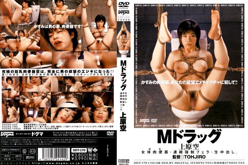 DDT-170 Mドラッグ Deep Throating Actress 2007/10/19 152分 女優 中出し イラマチオ