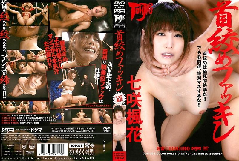 DDT-368 Nanasaki Fuuka (樹花凜) 首絞めファッキン 七咲楓花 ドグマ Choking Dogma
