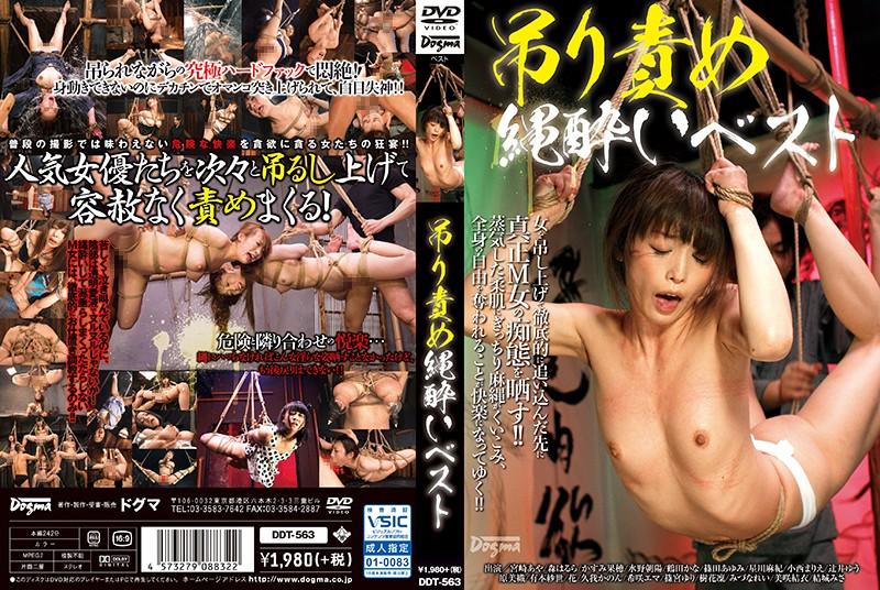DDT-563 D Misaki Yui, Kisaki Ema, Kasumi Kaho 吊り責め縄酔いベスト SM Torture Rape Nanasaki Fuuka, Mitsuna Rei, Shinomiya Yuri, Mizuno Asahi