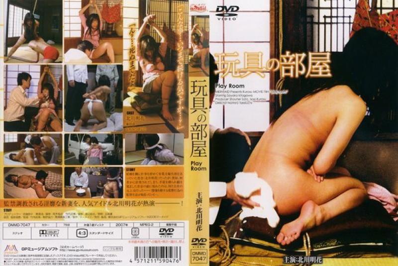 DMMD-7047 ボンデージティーン特別に Teen special Bondage