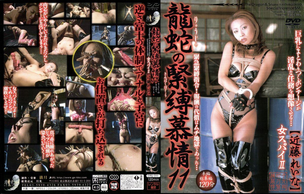DRJ-011 龍蛇の緊縛慕情 11 女スパイ 近藤れいなBondage