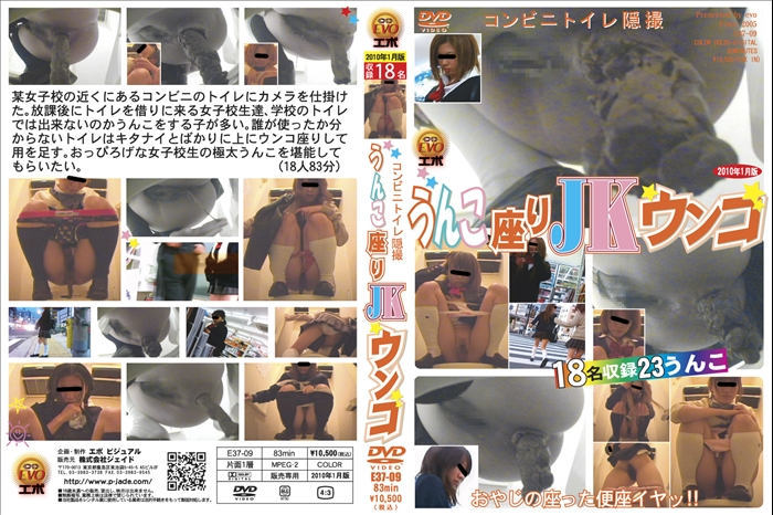 E37-09 コンビニトイレ隠撮 うんこ座りJKウンコ 投稿 エボ・ビジュアル Toilet