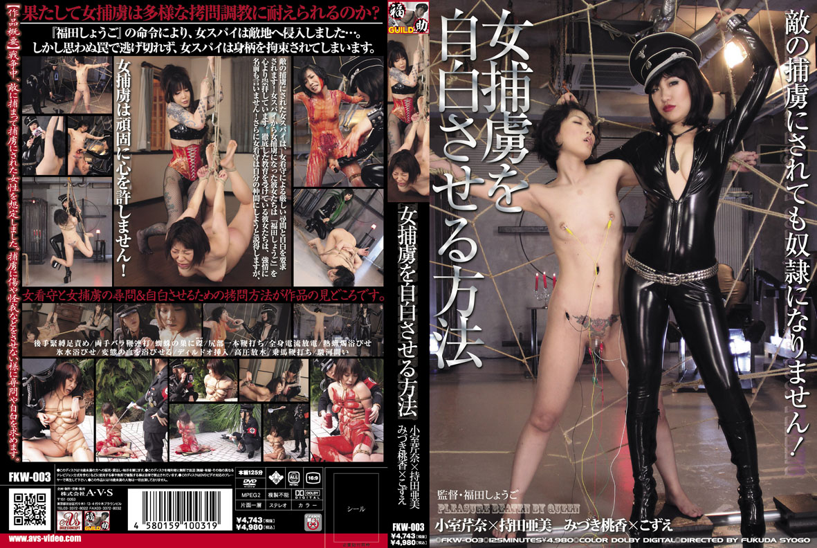FKW-003 女捕虜を自白させる方法 持田亜美 Momoka Mizuki