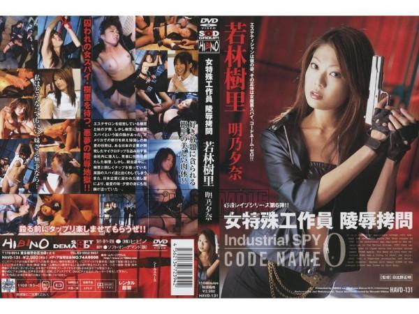 HAVD-131Bondage 女特殊工作員 陵辱拷問 Wakabayashi Juri Akarino Yuuna