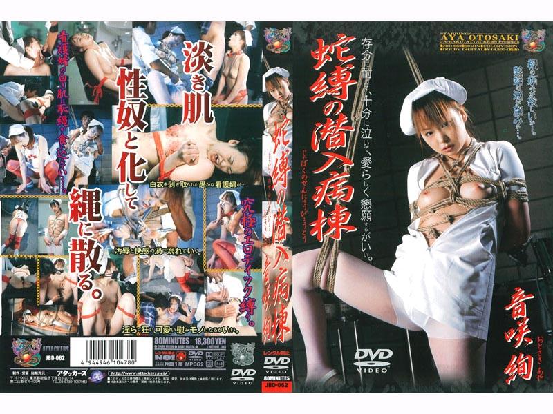 JBD-062 Otosaki Aya (音咲絢) 蛇縛の潜入病棟 Hebi Baku