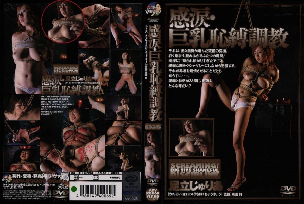 ADV-0299 感涙・巨乳恥縛調教 Torture 60分 SM 足立じゅりあ スパンキング・鞭打ち