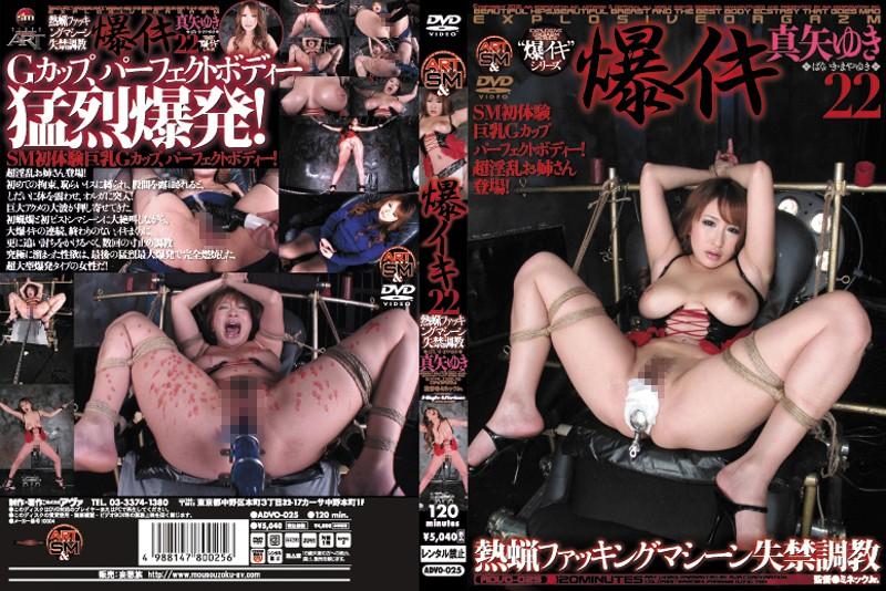 ADVO-025 爆イキ22 真矢ゆき Outlet Rape 調教 凌辱 Torture Big Tits G~Hカップ