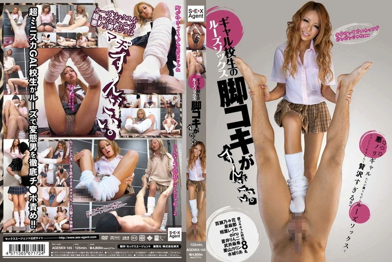AGEMIX-145 ギャル校生のルーズソックス脚コキがすんごい。 相葉レイカ Gal Dirty フェラ・手コキ 淫語 美脚 Legs 水城りあ 栗山カリン Mana Izumi Uniform
