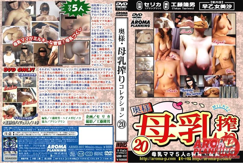 ARMD-037 奥様・母乳搾りコレクション 20 (DVD) 人妻・熟女 AROMA