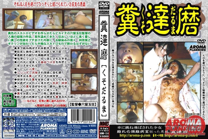 ARMD-154 糞達磨(DVD) アロマ企画 80分