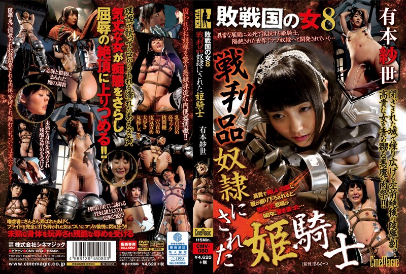 CMV-080 敗戦国の女8 戦利品奴隷にされた姫騎士 有本紗世 陵辱 Golden Showers アナル パイパン Rape SM Tied