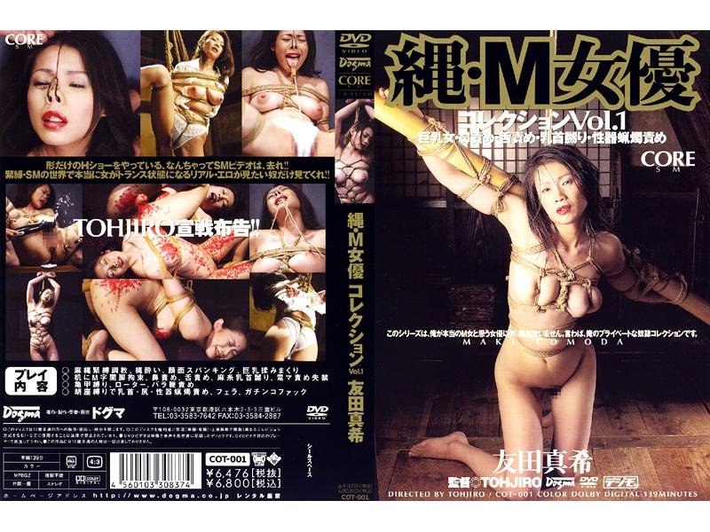 COT-001 Bondage 縄・M女優 コレクション Vol.1 友田真希