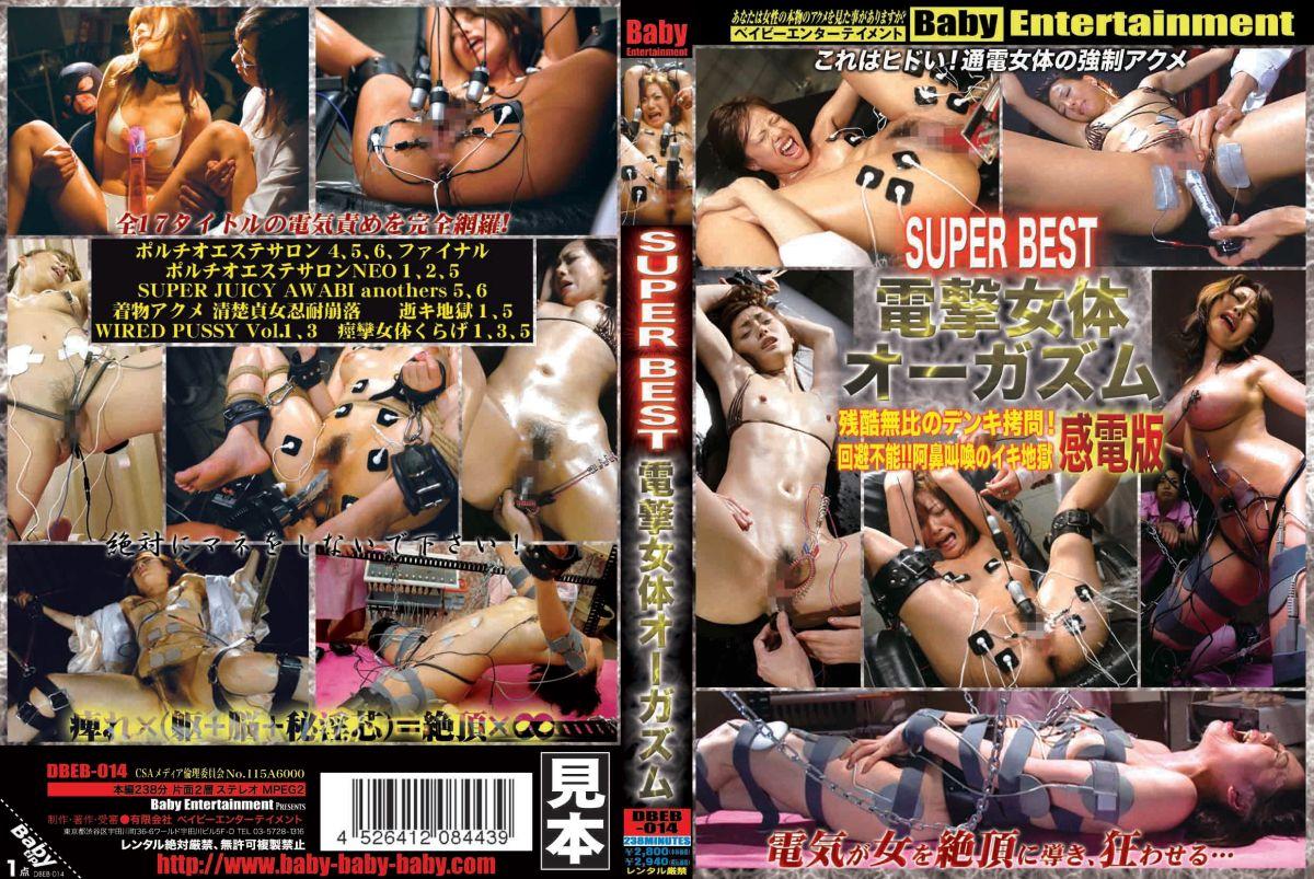 DBEB-014 SUPER BEST 電撃女体オーガズム 感電版 オムニバス 小宮ゆい ベイビーエンターテイメント 凌辱 Omnibus Yui Komiya
