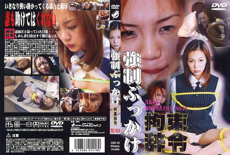 DBJ-18 強制ぶっかけ拘束辞令 18(DVD) フェラ・手コキ OL・秘書 監禁・拘束