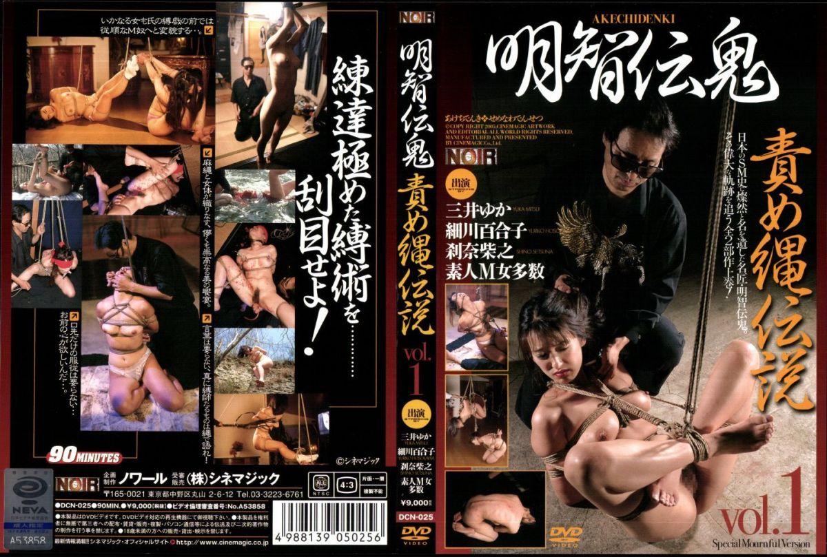 DCN-025 明智伝鬼 責め縄伝説 vol.1 三島達郎 ノワール