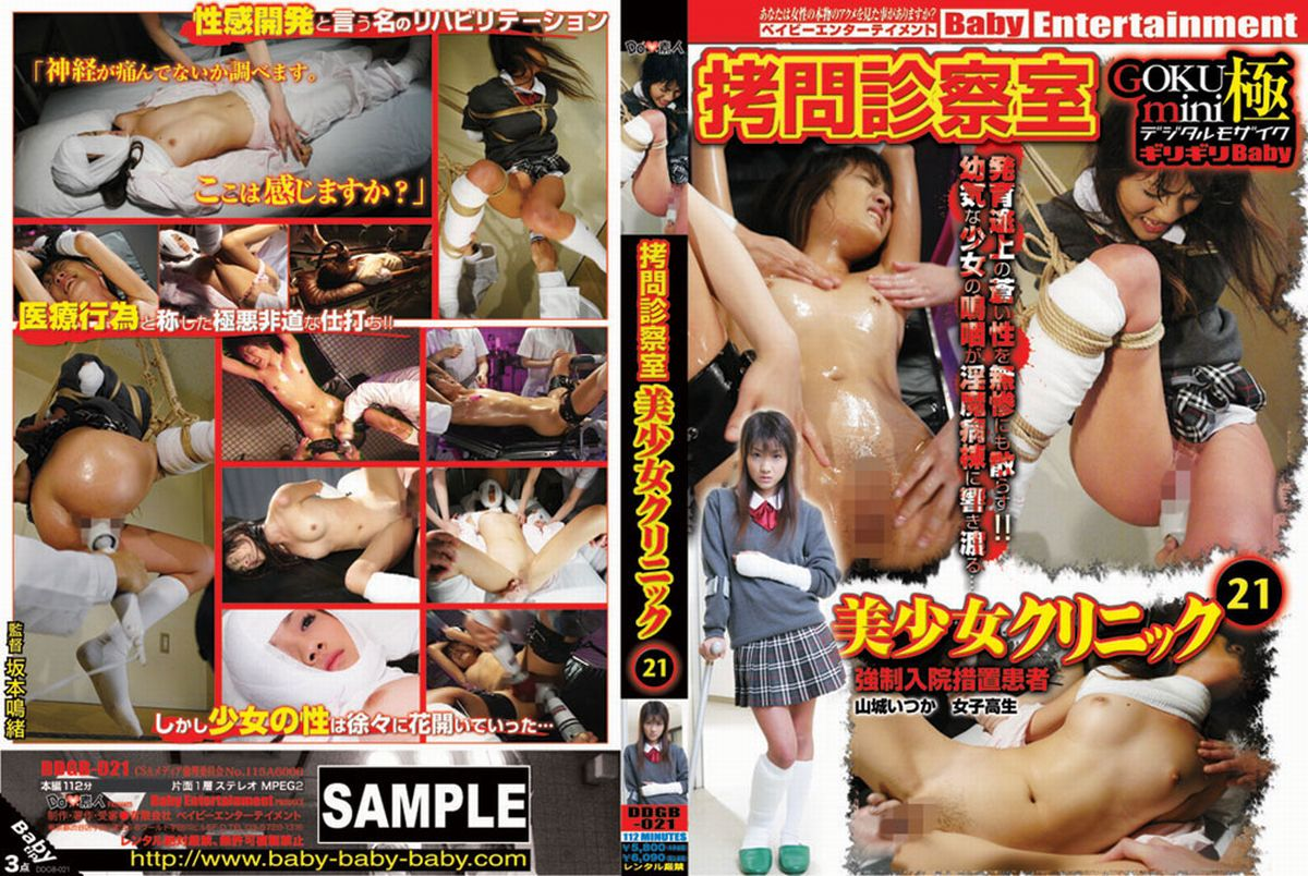 DDGB-021 拷問診察室 美少女クリニック 21 輪姦・凌辱 調教 Other School Girls Squirting