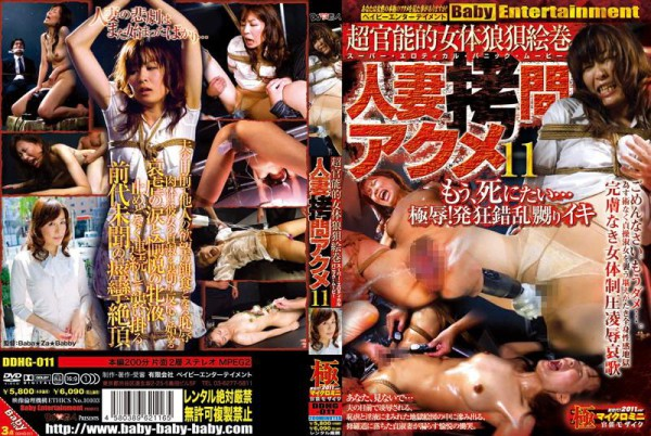 DDHG-011 人妻拷問アクメ  11 Tied Married Woman 縛り