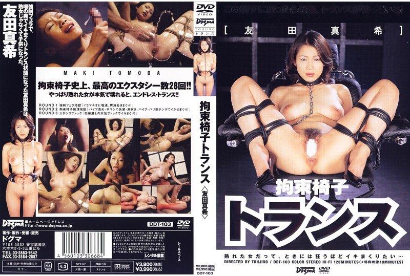 DDT-103 拘束椅子トランス Aunt おばさん Tied SM 凌辱 Torture