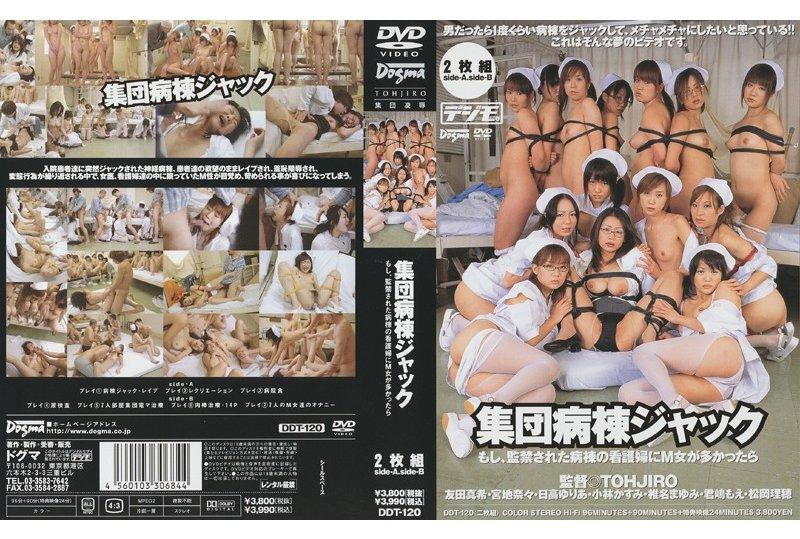 DDT-120 集団病棟ジャック 友田真希 Nana Miyachi Mayumi Shiina 松岡理穂 宮地奈々 日高ゆりあ