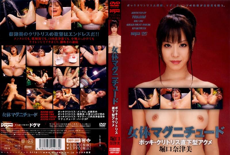 DDT-207 女体マグニチュード ボッキ・クリトリス直下型アクメ 堀口奈津美 潮吹き Actress 131分