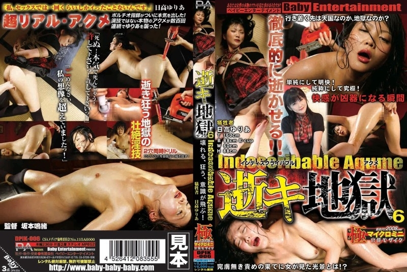 DPIK-006 逝キ地獄  6 PANIC-AQUME 女優
