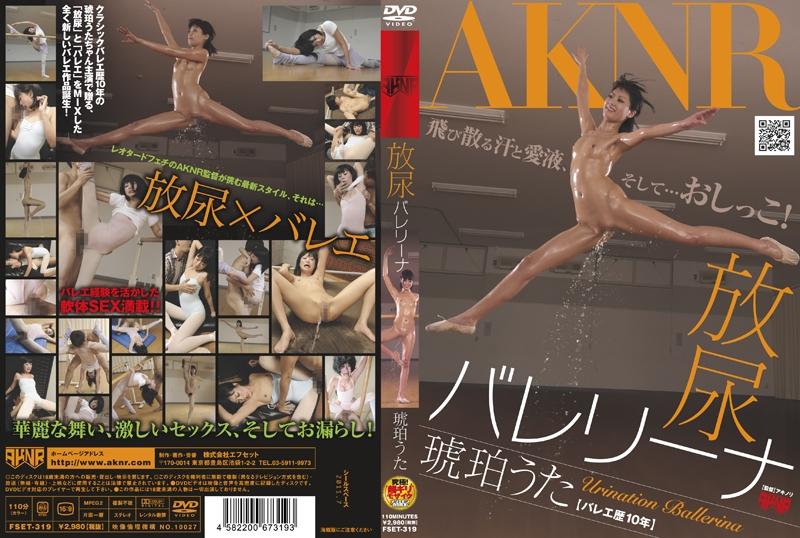 FSET-319 放尿バレリーナ 女優 AKNR コスチューム 琥珀うた アキノリ Uta Kohaku スカトロ