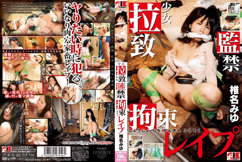 IENE-456 ○女 拉致監禁拘束レイプ 椎名みゆ Actress Irama 小柄 Petite Captivity
