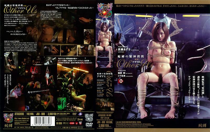 JBD-089 蛇縛の精神拷問 アザアス 長瀬あずさ 120分 SM