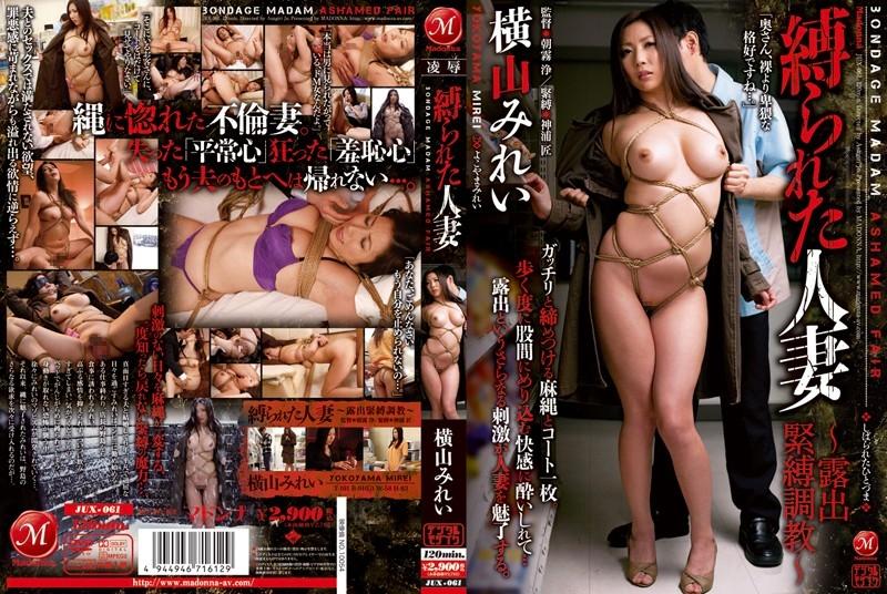 JUX-061 縛られた人妻 露出緊縛調教 横山みれい 120分 騎乗位 Exposure MADONNA(マドンナ) レイプ Married Woman 縛り Mirei Yokoyama