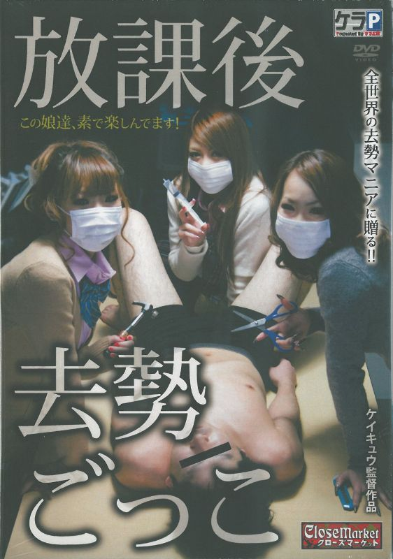 KPKP-002 放課後去勢ごっこ CLOSE MARKET Amateur 素人 School Girls