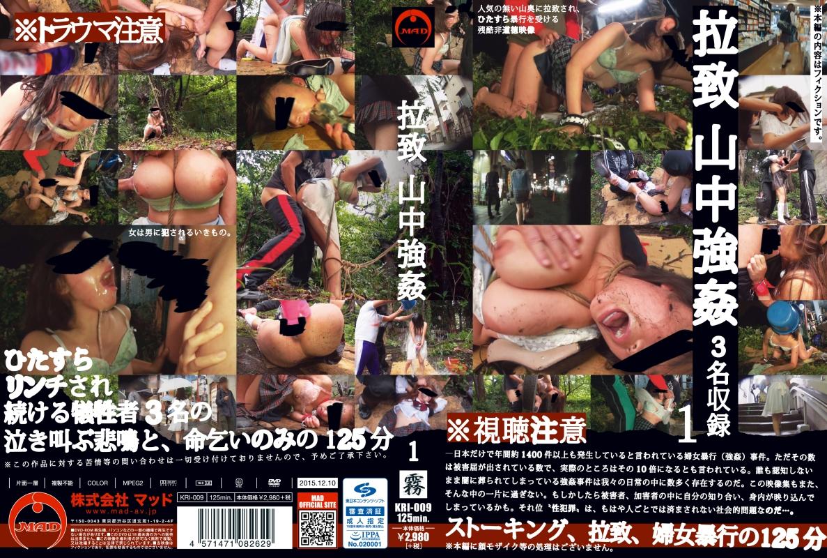 KRI-009 拉致 山中強姦 2015/12/10 MAD 監禁・拘束 Rape 霧 125分 制服