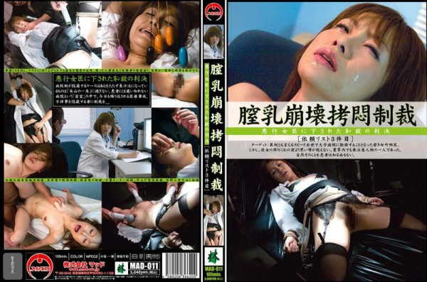MAD-011 膣乳崩壊拷悶制裁 依頼リスト3件目 Bondage