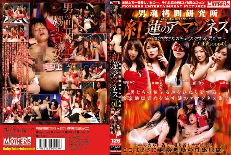 MDAZ-001 B 紅蓮のアマゾネス 泣き喚きながら逝かされる男たち Orgy Slut  乱交 細川まり Saki Ootsuka