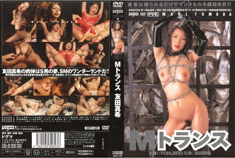 DDT-129 Mトランス SM Actress 友田真希