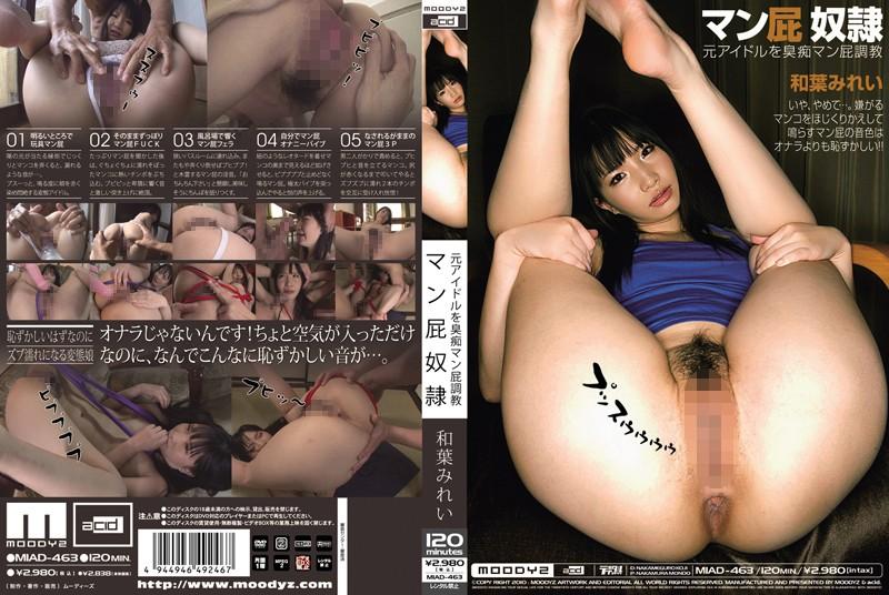 MIAD-463 B Kazuha Mirei (春川かすみ) マン屁奴隷 元アイドルを臭痴マン屁調教 Slut 潮吹き 女優ハイレグ Squirting Moodyz Acid