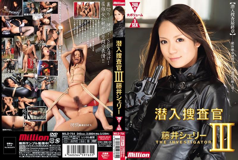 MILD-754 潜入捜査官3 藤井シェリー 監禁 Bondage ボンテージ 着衣 Clothes