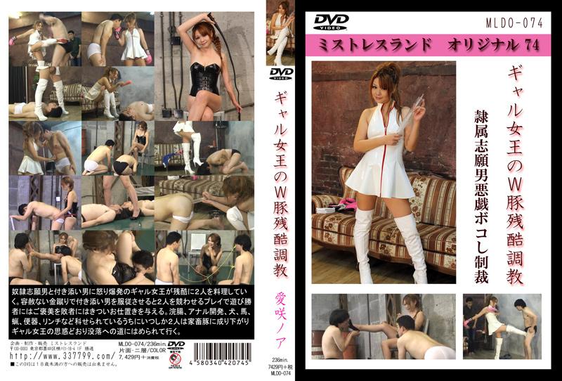 MLDO-074 ギャル女王のW豚残酷調教 愛咲ノア 2015/01/10 金蹴り(M男) 凌辱 Torture