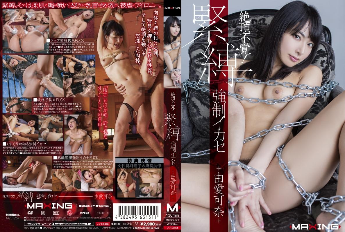 MXGS-571 絶頂不覚 緊縛強制イカセ 由愛可奈 Restraint Squirting アクメ Acme ボンテージ 130分