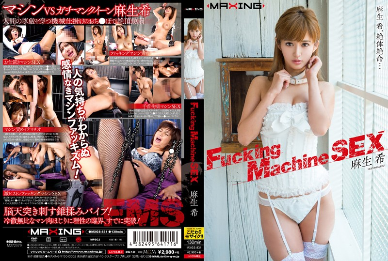 MXGS-831 Fucking Machine SEX 麻生希z omi Aso Stockings MAXING(マキシング) 潮吹き Tall 巨乳 Drill