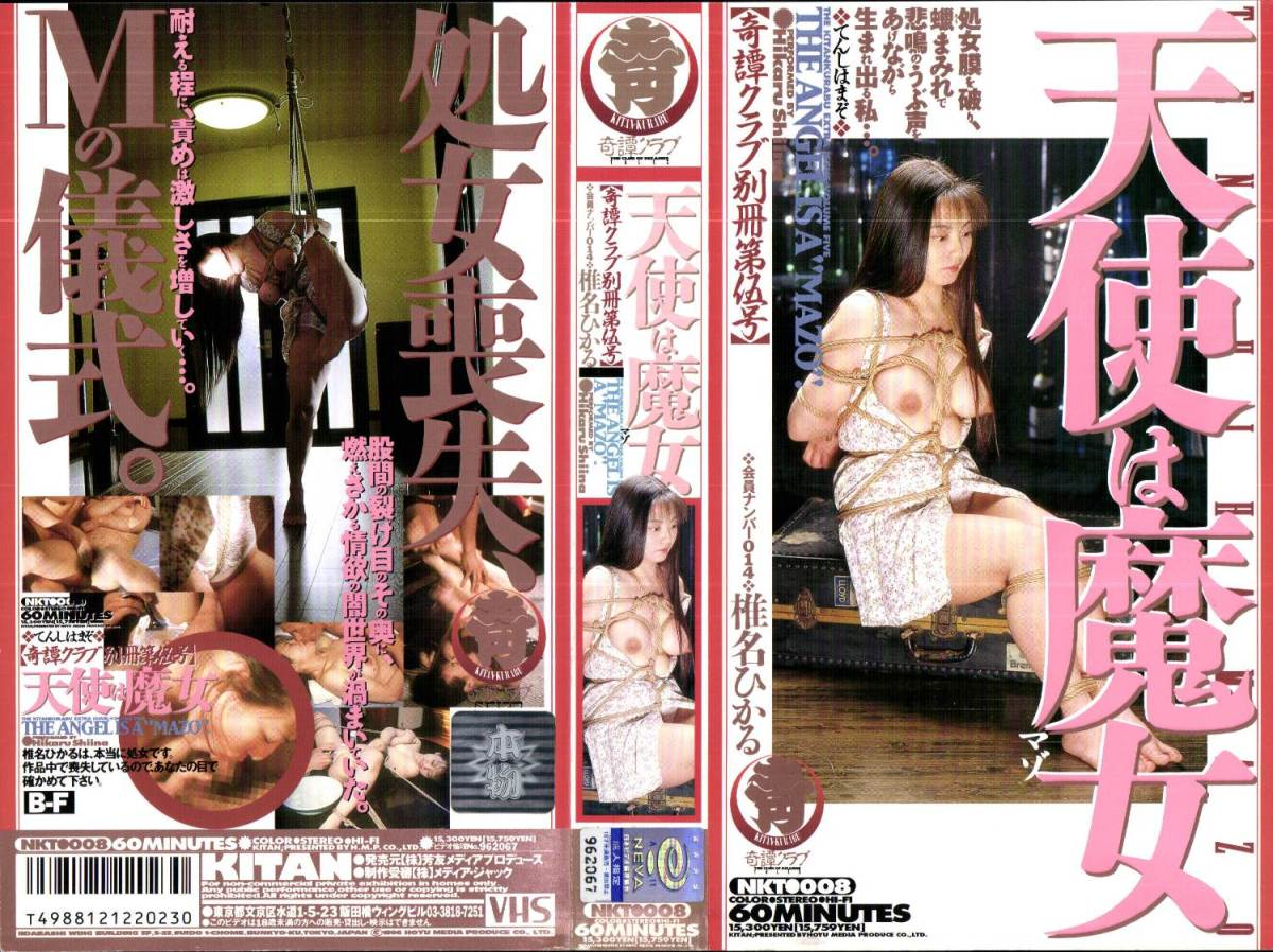NKT-008 奇譚クラブ 別冊 第伍号 天使は魔女(マゾ) その他SM SM