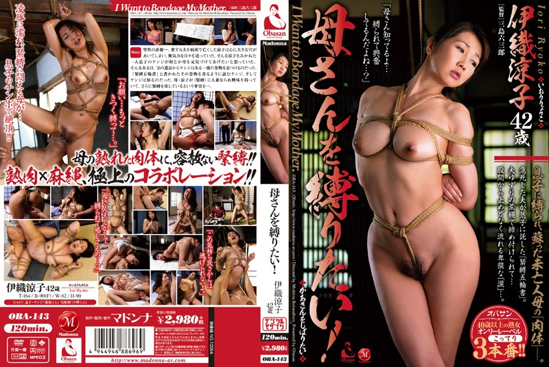 OBA-143 母さんを縛りたい 伊織涼子 母さんを縛りたい! 三島六三郎 Cowgirl Incest Mature Tied 女優 Actress